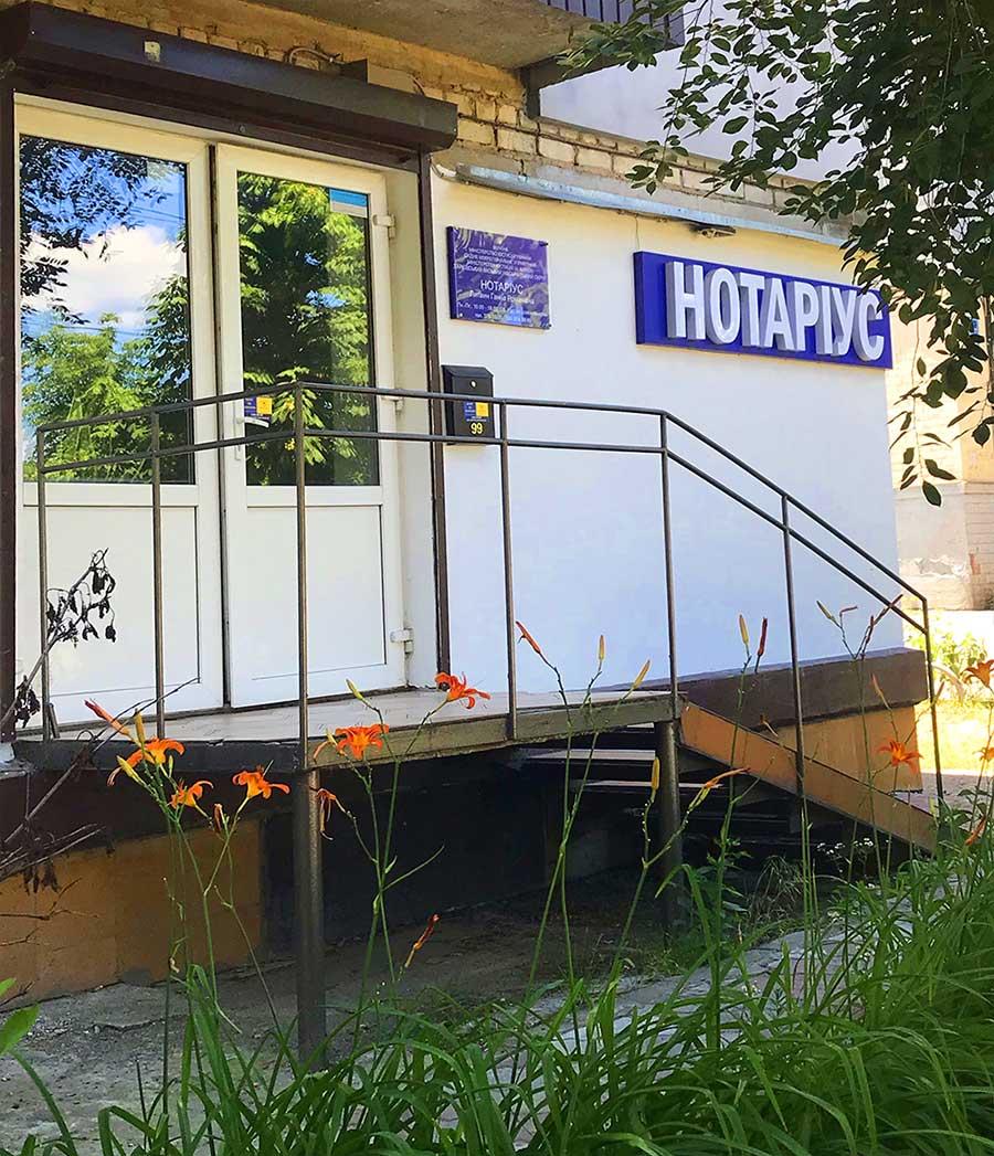 Офис нотариуса Литвин Анна Романовна