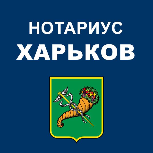 Нотариус Харьков